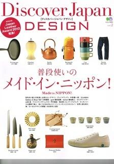DIscover Japan表紙.jpg